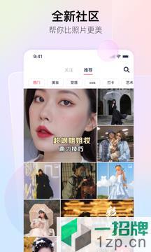 美图秀秀app下载_美图秀秀app最新版免费下载