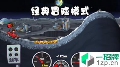 登山赛车2最新版app下载_登山赛车2最新版app最新版免费下载