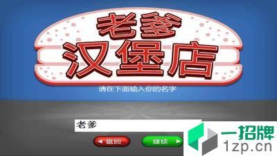 老爹汉堡店手机版app下载_老爹汉堡店手机版app最新版免费下载