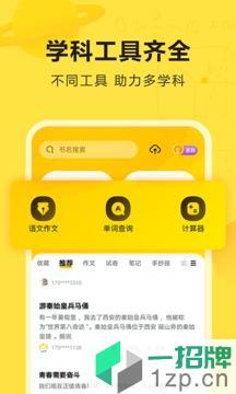 快对作业安装app下载_快对作业安装app最新版免费下载