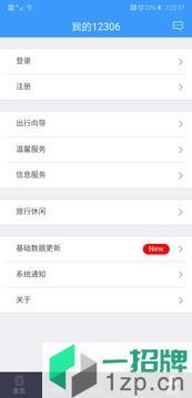 铁路12306app下载_铁路12306app最新版免费下载
