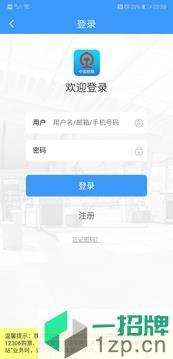 铁路12306订票软件app下载_铁路12306订票软件app最新版免费下载