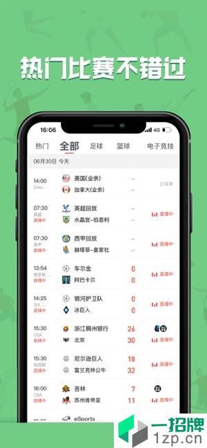 黑白直播app安卓应用下载_黑白直播app安卓软件下载