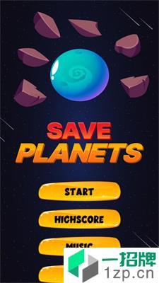 击碎太空岩石app下载_击碎太空岩石app最新版免费下载