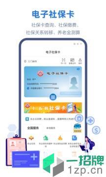 线上三门峡健康码app下载_线上三门峡健康码app最新版免费下载