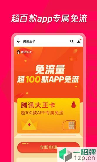 应用宝app下载_应用宝app最新版免费下载