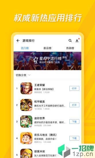 应用宝安卓版app下载_应用宝安卓版app最新版免费下载