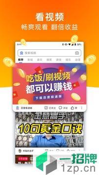 百度极速版领现金app下载_百度极速版领现金app最新版免费下载