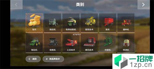 模拟农场20最新版本app下载_模拟农场20最新版本app最新版免费下载