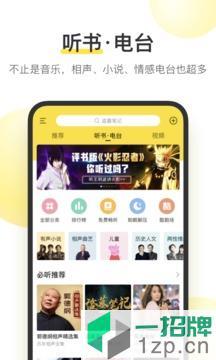 酷我音乐app下载_酷我音乐app最新版免费下载