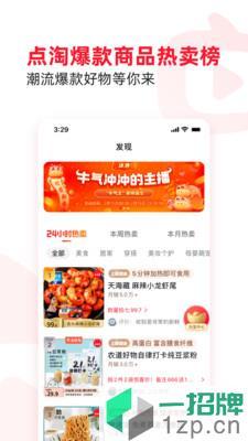 点淘app下载_点淘app最新版免费下载