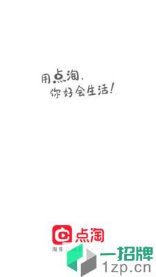点淘app赚钱版app下载_点淘app赚钱版app最新版免费下载