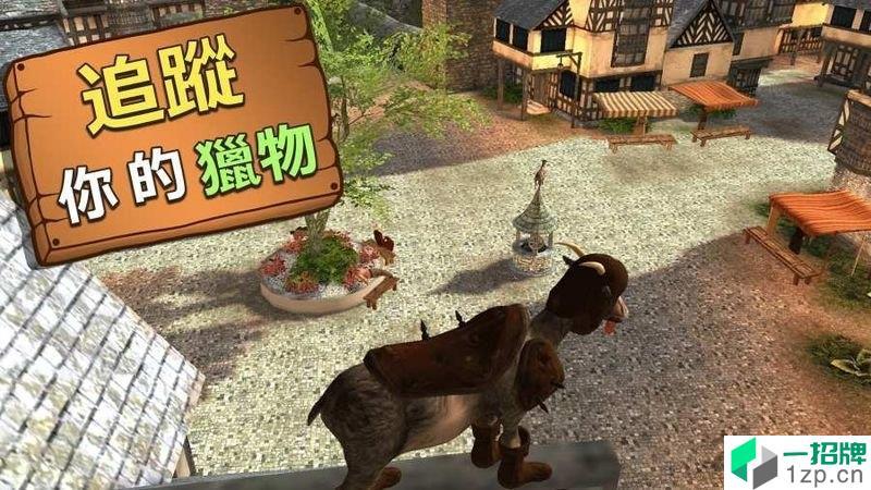 模拟山羊mmoapp下载_模拟山羊mmoapp最新版免费下载