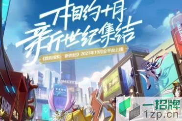《数码宝贝:新世纪》定档10
