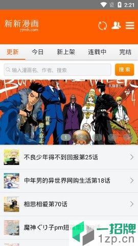 新新漫画app下载_新新漫画app最新版免费下载