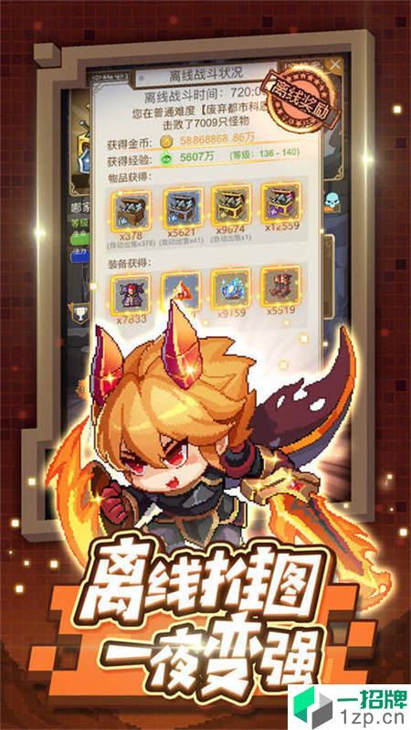 小小勇者app下载_小小勇者app最新版免费下载