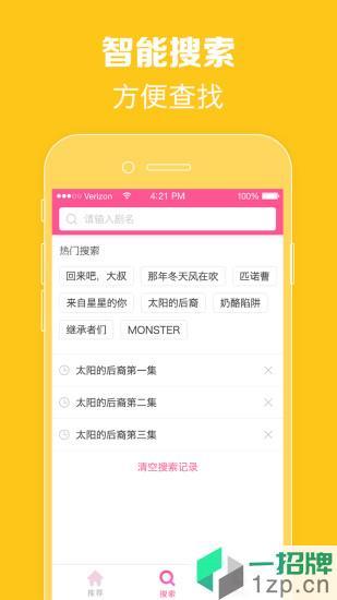 韩剧tv最新版app下载_韩剧tv最新版app最新版免费下载