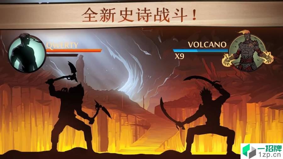 暗影格斗2最新版app下载_暗影格斗2最新版app最新版免费下载