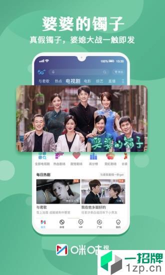咪咕体育直播app安卓应用下载_咪咕体育直播app安卓软件下载