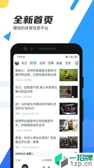 手机咪咕体育直播app安卓应用下载_手机咪咕体育直播app安卓软件下载