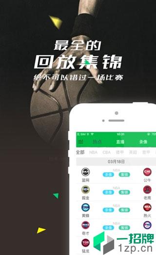 360直播吧app安卓应用下载_360直播吧app安卓软件下载