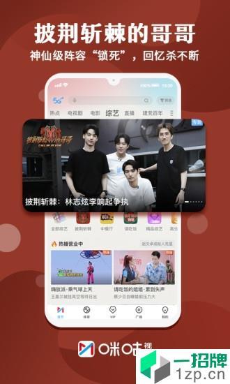 咪咕体育视频直播app安卓应用下载_咪咕体育视频直播app安卓软件下载