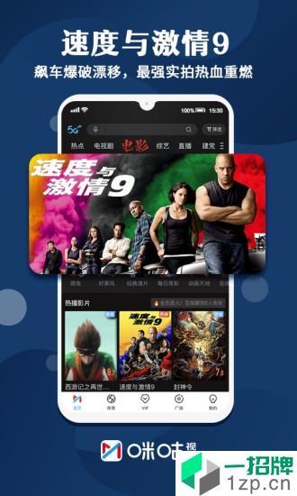 咪咕体育app安卓应用下载_咪咕体育app安卓软件下载