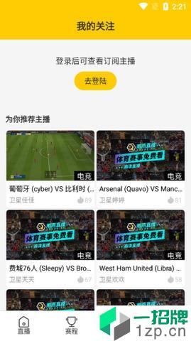 足球雨燕直播app安卓应用下载_足球雨燕直播app安卓软件下载