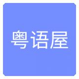 粤语屋最新版