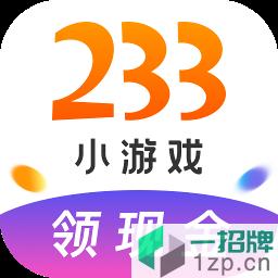 233小游戏下载安装游戏app下载_233小游戏下载安装游戏app最新版免费下载